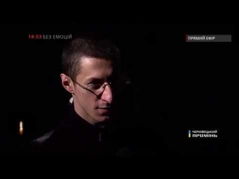 Святослав Вишинський — Без емоцій № 9. Юлія Сафтенко (05.03.2015)