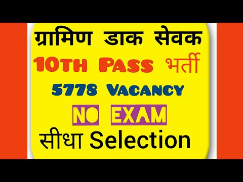 10th/12th Pass Bharti 2018   No Exam - Direct Selection   5778 Vacancy
