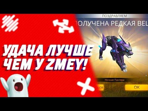 ВЫБИЛА ПАНТЕРУ, НОВЫЙ АЛМАЗНЫЙ ДЖЕКПОТ