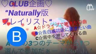 Singer : MASARRJ Title : 純白の花嫁 CLUB naturally企画のBに乗っかりまーす! でも告白こえてプロポーズ成功して ウェディングソングになってます^^;...