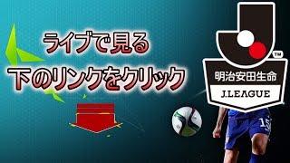 http://bit.ly/j-league2019 Kawasaki Frontale vs FC Tokyo.