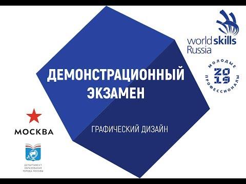 """Демонстрационный экзамен по стандартам WorldSkills, компетенция: """"Графический Дизайн"""". 29.04.2019 г."""