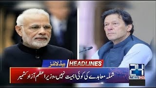 News Headlines   6:00am   15 Sep 2019   24 News HD