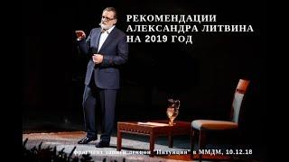 Рекомендации Александра Литвина на 2019 год - фрагмент записи лекции в ММДМ 10.12.18