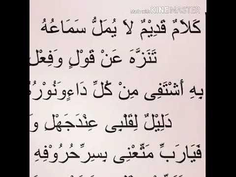 Qasidah Kalamun Qodim