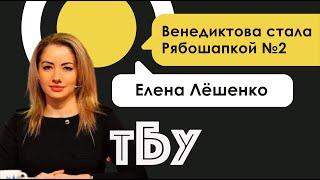 Адвокат Елена Лёшенко – ТОП-БЛОГЕРЫ УКРАИНЫ // ТБУ #80 с Тариком Незалежко