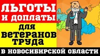 Льготы и доплаты для ветеранов труда в Новосибирской области