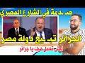مصري يـ ـنـ .ـفـ ـجر فـ ـي وجـ ـه وزير الخاريجية الجزائري بعد خـ ـيانـ ـته مصر الشقيقة