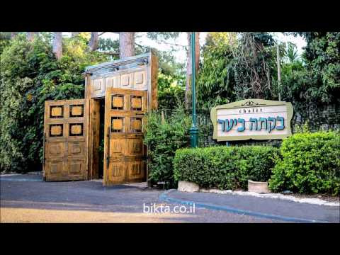 Bikta Bayar - Wedding Venue Haifa - Israel