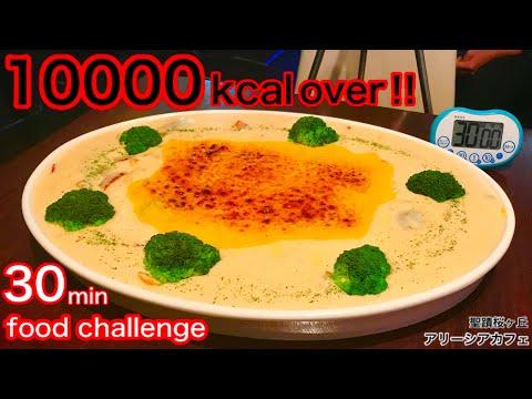 【大食い】10000キロカロリー超えのチーズグラタン‼️High calorie challenge‼️【MAX鈴木】【マックス鈴木】【Max Suzuki】
