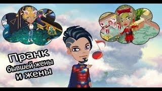 Пранк песней|ВИА ГРА feat. Вахтанг - У меня появился другой|Аватария