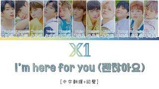[中字翻譯+認聲] X1 (엑스원) - 괜찮아요 (I'm here for you) 歌詞/가사