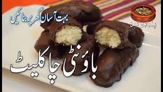 Easy Homemade Bounty Chocolate باونٹی چاکلیٹ گھر پر بنائیں Yummy Chocolate Recipe (Punjabi Kitchen)