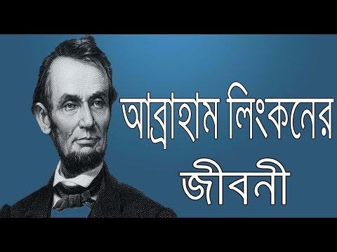 আব্রাহাম লিংকনের জীবনী | abraham lincoln biography | mini biography | bangla inspirational video
