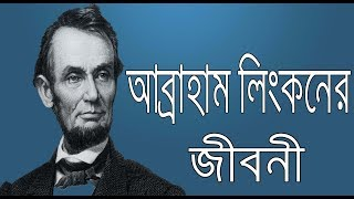 আব্রাহাম লিংকনের জীবনী | abraham lincoln biography | mini biography | bangla inspirational video