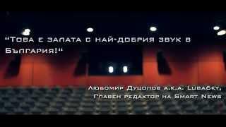 Кино Арена Младост PREMIUM