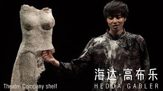 [Hedda Gabler] 2018 shelf volume 25 China tour Digest 中文字幕 English Subtitle