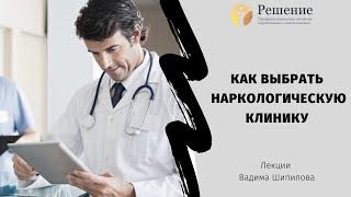 как выбрать хорошую наркологическую клинику?