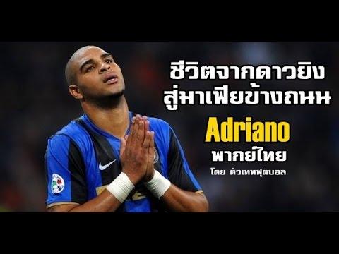 ชีวิตจากดาวสู่ดิน ของ Adriano จากยอดดาวยิง สู่มาเฟียข้างถนน พากย์ไทยโดย ตัวเทพฟุตบอล