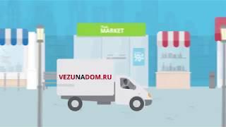 VEZUNADOM - доставка продуктов на дом.