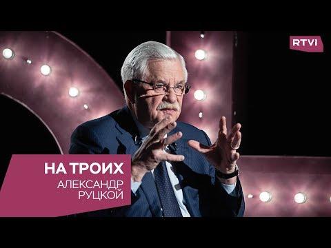 Александр Руцкой в