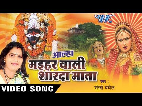 आल्हा मइहर वाली शारदा माता - Aalha Maihar Wali Shardha Mata || Sanjo Baghel || Hindi Mata Bhajan
