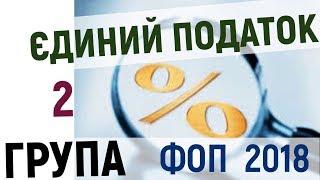 Ставки Єдиного податку - 2 група. Особливості спрощеної системи оподаткування