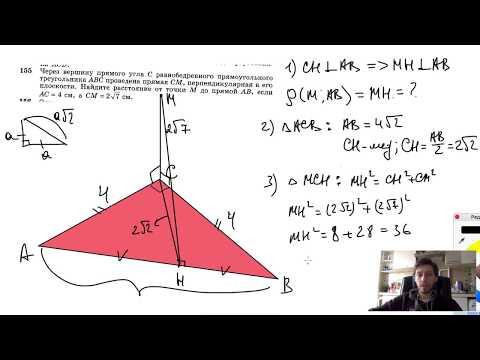 №155. Через вершину прямого угла С равнобедренного прямоугольного треугольника ABC