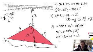 155. Через вершину прямого угла С равнобедренного прямоугольного треугольника ABC