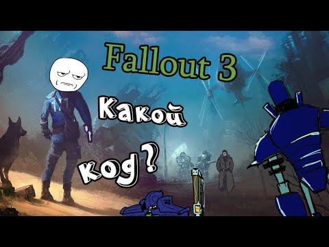 Fallout 3 Конец истории