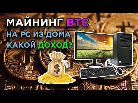 Майнинг BTC с домашнего компьютера, настройка майнера, NiceHash, что нужно, настройка программы