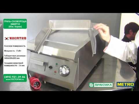 Гриль плоский Kocateq OMOFT1E (650 серия) | Приготовление рыбы