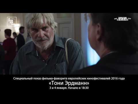 """Предпремьерный показ фильма """"Тони Эрдманн"""""""