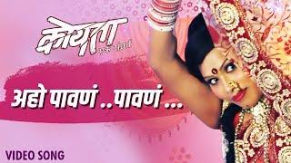 अहो पावणं पावणं | Aho Pahuna Pahuna | Koyata: Ek Sangharsh | Latest Marathi Lavani Song