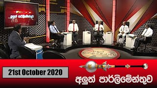 Aluth Parlimenthuwa | 21st October 2020 Thumbnail