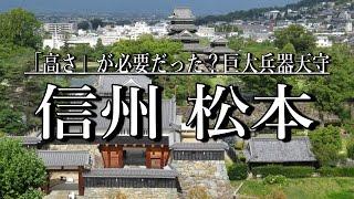 増築・改築を繰り返し国宝となった【松本城】小大名が巨大5層天守を建てた理由