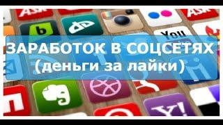 Заработай на Вебток - Как Заработот в соцсетях - Make Money On Webtok.