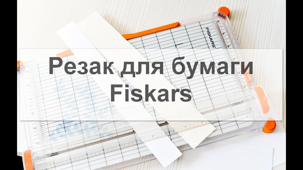 5 сен 2016. Резак на оф. Сайте http://bit. Ly/surecut блог http://serafimasmirnova. Blogspot. Ru инстаграм @simascrap группа в вк https://vk. Com/simascrap.