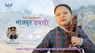 Bhojpur Dabali | भोजपुर डबली  |Barta Gandharba | Folk Song | 2076 |