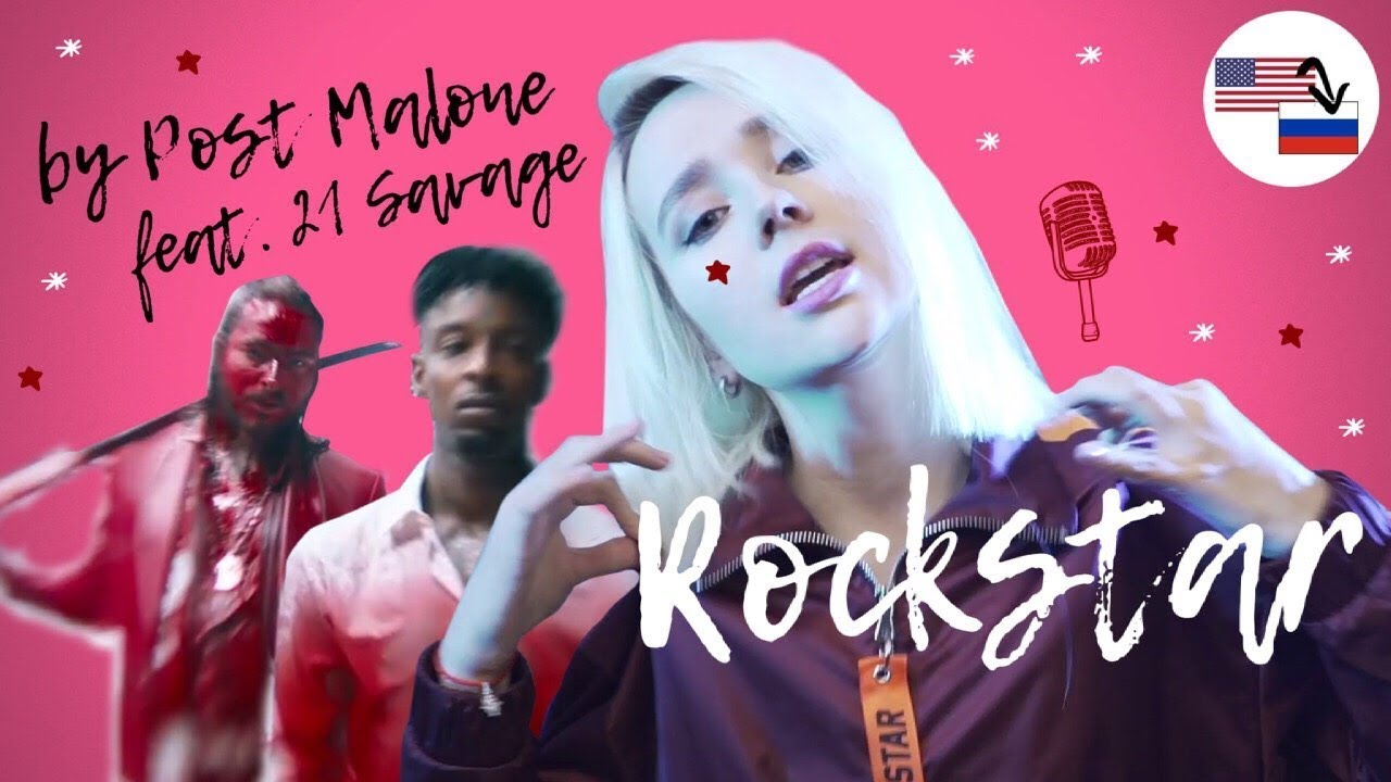 Клава транслейт / Rockstar by Post Malone feat. 21 Savage (Пародия на русском)