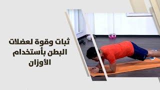 أحمد عريقات وفريقة - ثبات وقوة لعضلات البطن بأستخدام الأوزان