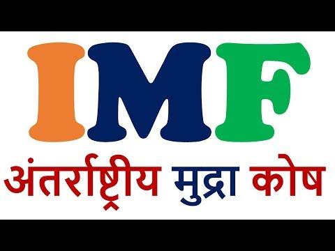 IMF(International Monetary Fund) के बारे में//बार-बार यहीं से प्रश्न आते हैं