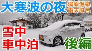 【車中泊】大寒波の夜に無料の露天風呂で真冬の雪中車中泊【後編】 thumbnail