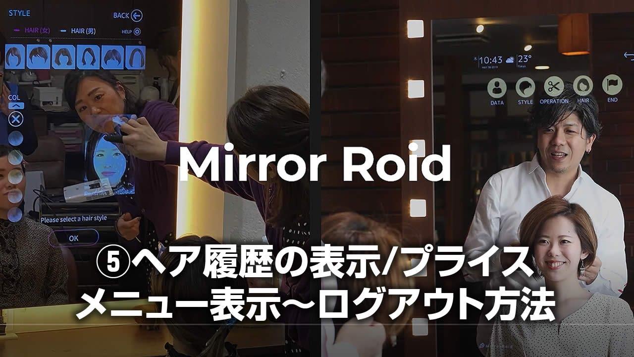 ミラーロイド紹介動画⑤ヘア履歴の表示/プライスメニュー表示~ログアウト方法