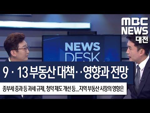 [대전MBC뉴스]9.13 대책 지역 부동산 영향과 전망
