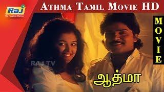 Athma Tamil Movie HD   Rahman   Ramki   Gowthami   Kasturi   RajTv