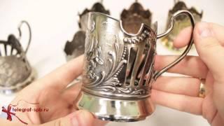 Кольчугинские подстаканники(, 2015-07-17T07:51:01.000Z)