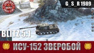 WoT Blitz -ИСУ-152 царь ПТ САУ- World of Tanks Blitz (WoTB)