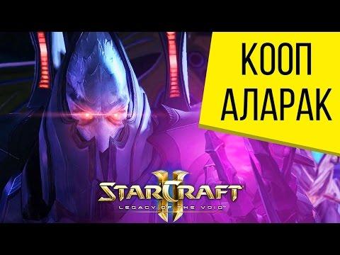 видео: starcraft 2 lotv - Аларак Кооп с desertir'ом - Часть 1