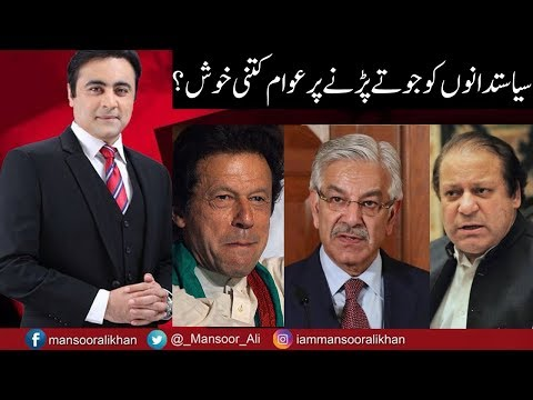 To The Point With Mansoor Ali Khan - 17 March 2018 | Express News